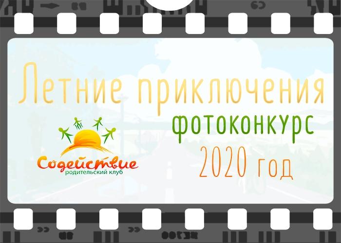 """Афиша Ярославль Фотоконкурс """"Летние приключения""""-2020"""