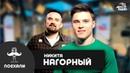 Чемпион мира по спортивной гимнастике Никита Нагорный о мечте пройти Красную площадь на руках
