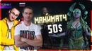 Российский ДУЭТ ArnKratos и Dubasik МАНИМАТЧ с Koisy | Mortal Kombat 11