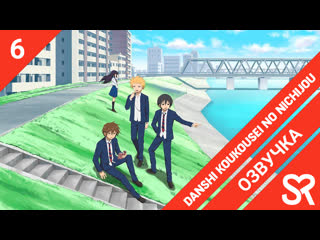 озвучка | 6 серия Danshi Koukousei no Nichijou / Повседневная жизнь старшеклассников | SovetRomantica