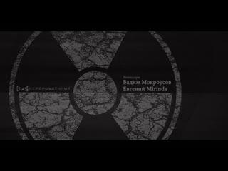 . _  Перерожденный (короткометражный фильм)