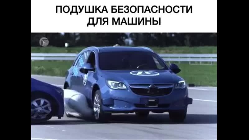 Подушка безопасности для машины