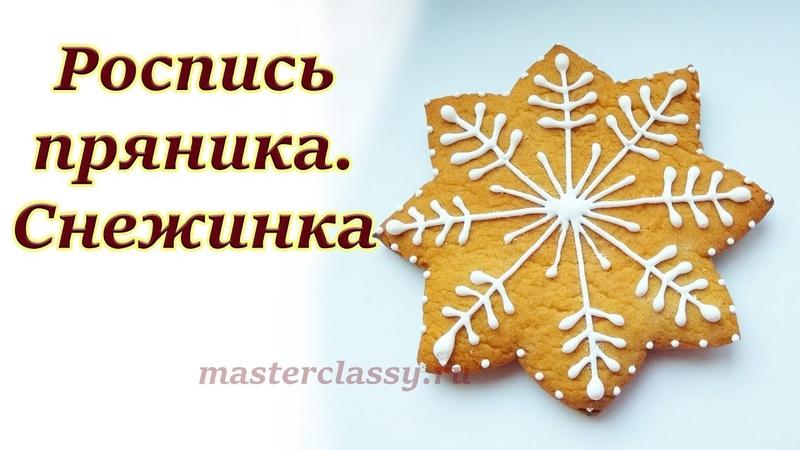 Роспись пряников глазурью на Новый год Мастер класс видео урок Как расписать пряник снежинку