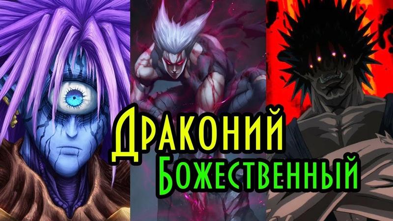 Все Монстры Драконьего и БОЖЕСТВЕННОГО уровня из аниме Ванпанчмен аниме манга