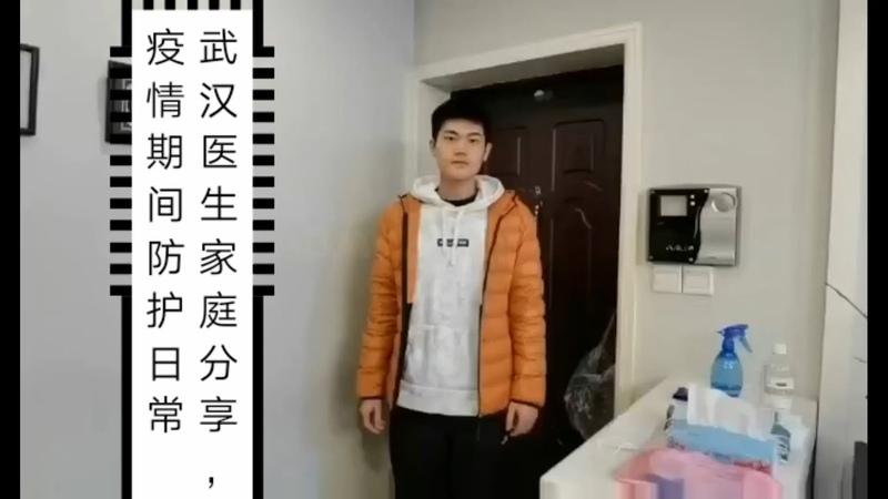 武汉医生家庭分享,疫情期间的防护日常 Wuhan doctors' families share the daily protection during the epidemic смотреть онлайн без регистрации