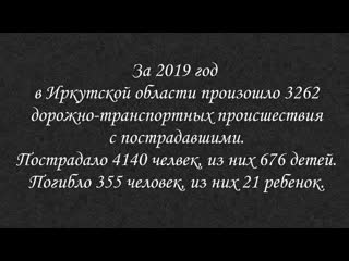 Иркутская область статистика ДТП 2019