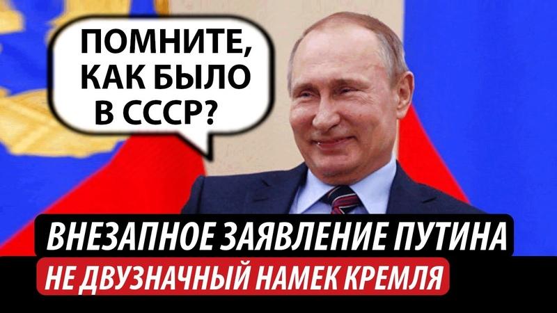 Внезапное заявление Путина. Не двузначный намек Кремля