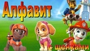 АЛФАВИТ ☀️ Щенячий патруль учит Буквы русского алфавита ☀️ Для самых маленьких азбука для малышей