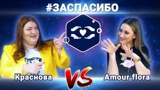 Шоу #ЗаСпасибо #3 ► Юлия «Краснова» vs «Amour Flora»   Благотворительный баттл