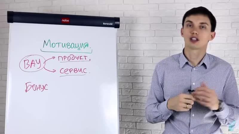 Урок 31. Три способа мотивации промоутеров
