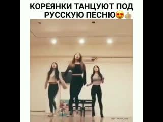 Кореянки танцуют под русскую песню