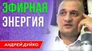 ЭФИРНАЯ ЭНЕРГИЯ Андрей Дуйко Школа Кайлас 1 ступень 2018
