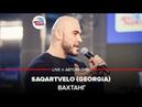️ Вахтанг - Saqartvelo (Georgia) LIVE @ Авторадио