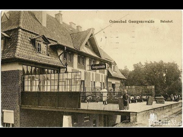 поселок Отрадное Калининградской области Георгенвальде Прусско германское наследие