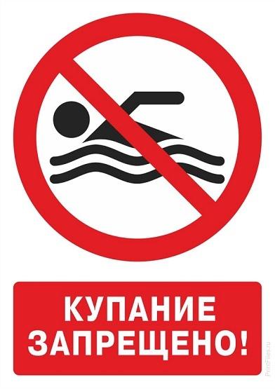 Купание запрещено!