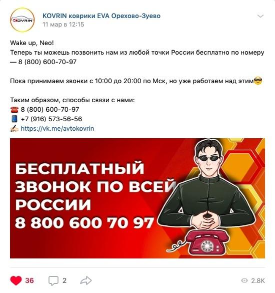 3000 заявок для производителя автомобильных «EVA» ковриков, изображение №7