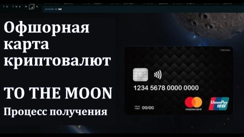 Офшорная Как заказать криптовалютную офшорную карточку ВЕСЬ ПРОЦЕСС
