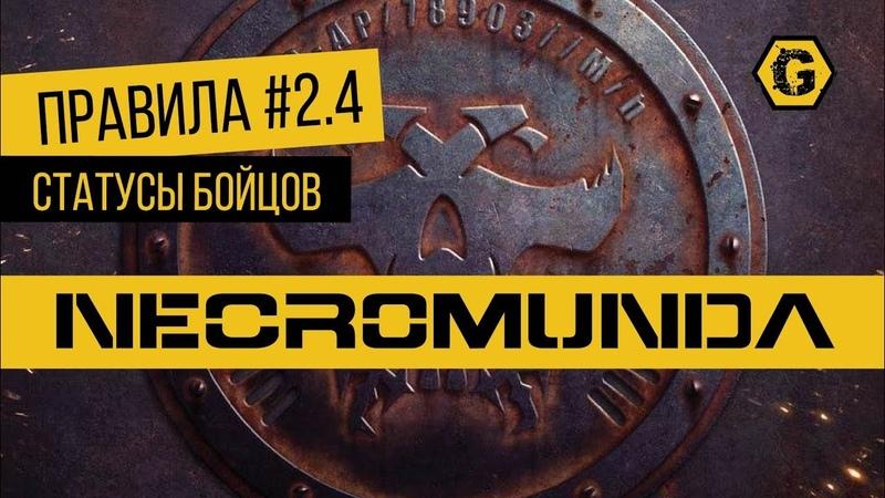 Necromunda Underhive Правила Часть 2 4 Статусы бойцов