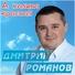Дмитрий романов feat вова шмель
