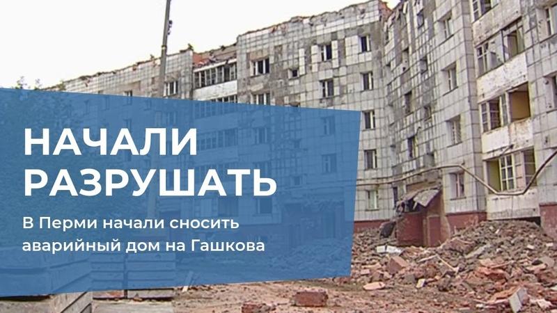 В Перми сносят признанный аварийным 13 лет назад дом на Гашкова