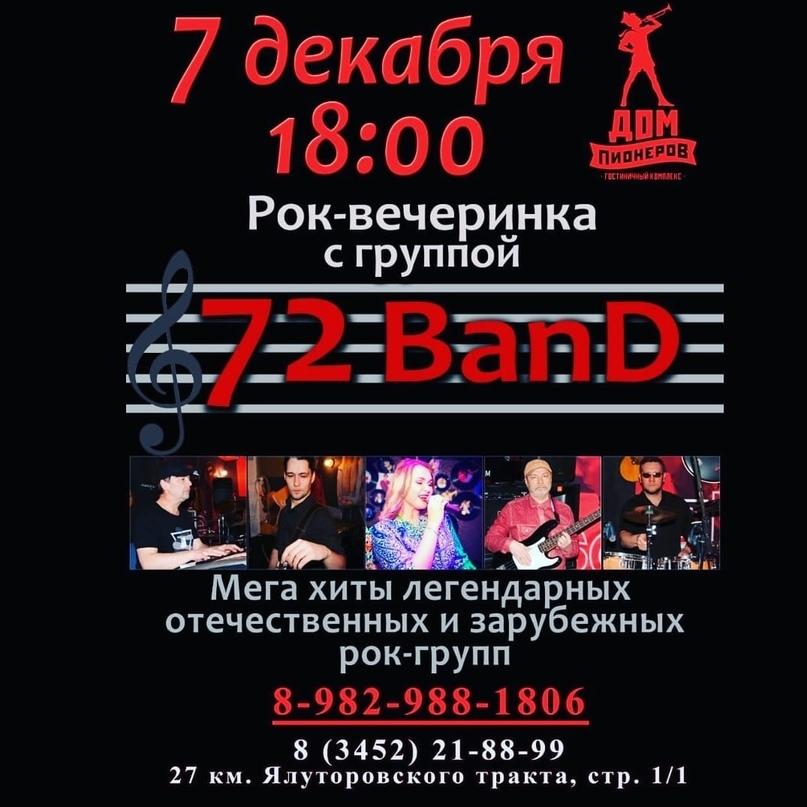 Топ мероприятий на 6 — 8 декабря, изображение №25