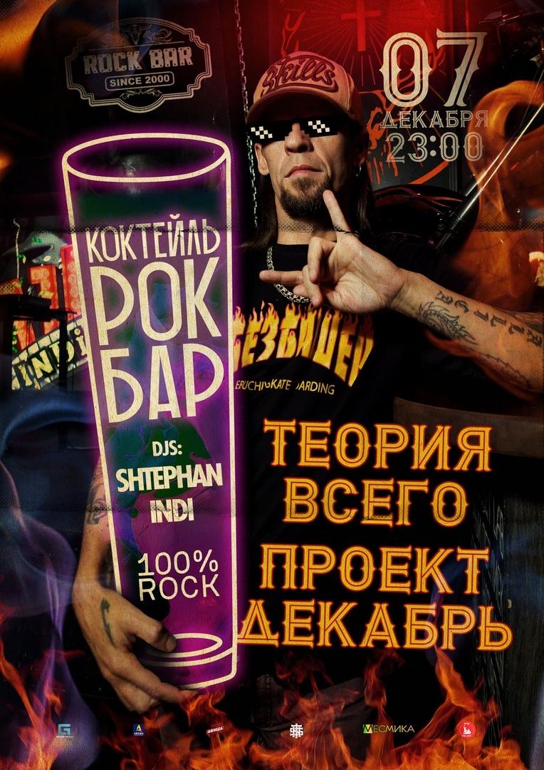 Афиша Нижний Новгород Коктейль Rock Bar / Теория Всего, Проект Декабрь