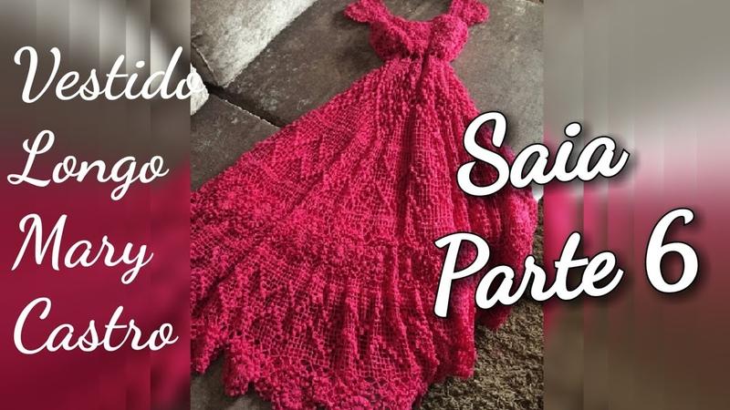 Vestido de Crochê Mary Castro SAIA PARTE 6
