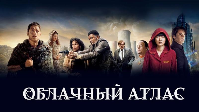 Облачный атлас Фильм 2012 Фантастика боевик драма детектив