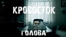 КРОВОСТОК - ГОЛОВА клип