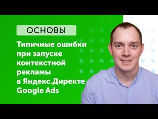 eLama: Типичные ошибки при запуске контекстной рекламы в Яндекс.Директе и Google Ads от