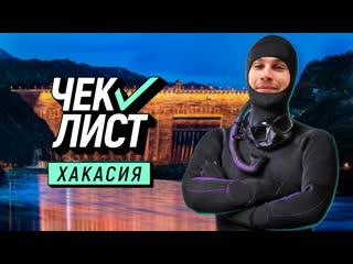 ЧЕК-ЛИСТ | Хакасия | масштабное тревел-шоу Ростуризма, Туту.ру и TV BRICS