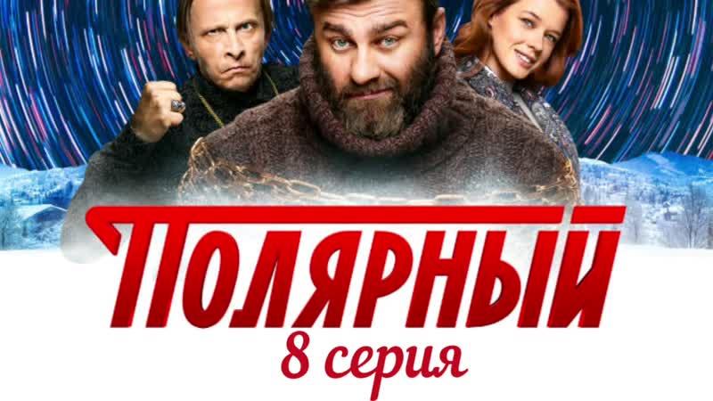 Полярный Сериал 2019 1 сезон 8 серия Смотреть Онлайн