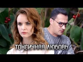 Токсичная любовь  HD Фильм,2020,Мелодрама,1080p 1,2,3,4 серия из 4  HD