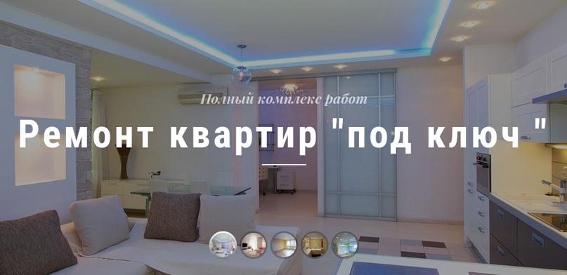 Цены на евроремонт квартир Москва