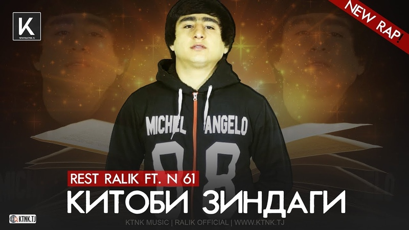 REST Pro RaLiK ft N 61 Китоби зиндаги 2019