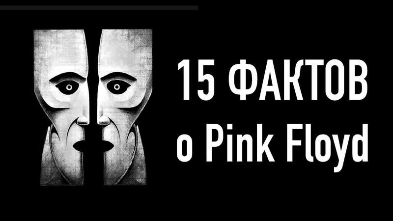 15 ИНТЕРЕСНЫХ ФАКТОВ О PINK FLOYD