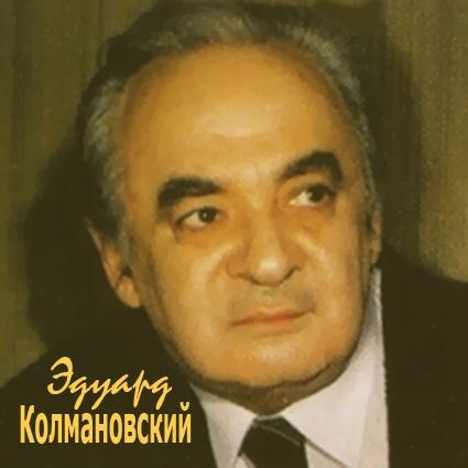 эдуард колмановский композитор фото роли