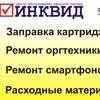 """Центр обслуживания офисной техники   """"ИНКВИД"""""""