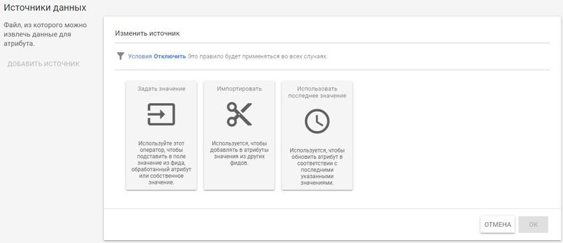 Всё про Google Merchant Center и торговые кампании Google: практическое руководство, изображение №27