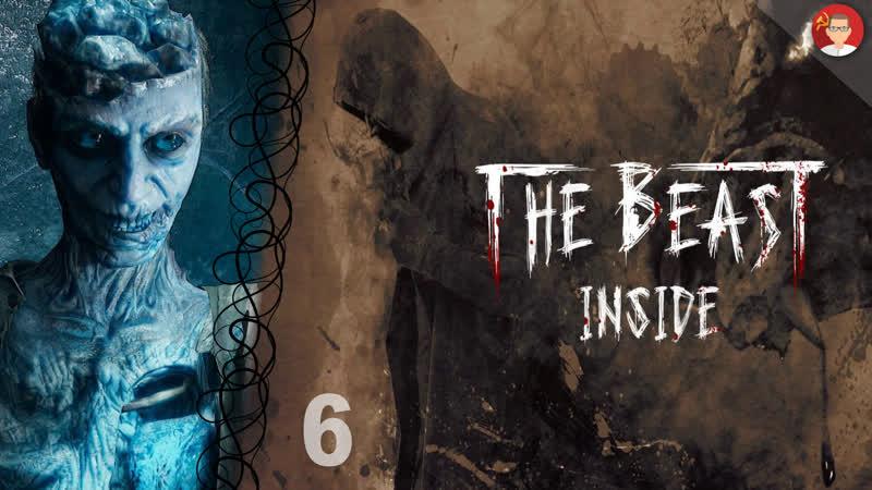 The Beast Inside (6) - Игра уже жрёт данные на диске!!1