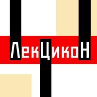 Афиша ЛекЦикоН / Архитектурное наследие