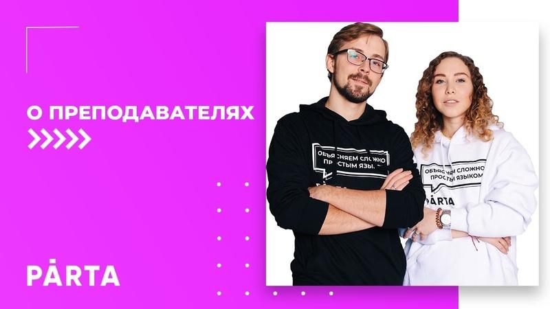О преподавателях Камила и Никита PARTA ХИМИЯ ЕГЭ 2021