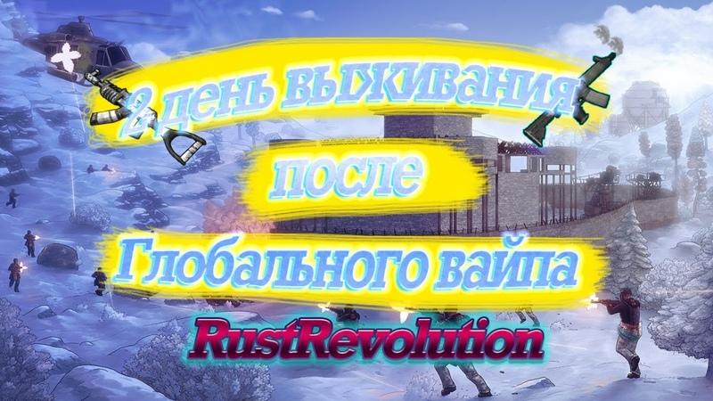Выживание на RustRevolution после Глобального вайпа второй день