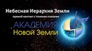 Небесная Иерархия Земли Прямой контакт АКАДЕМИЯ Новой Земли
