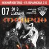 07.12.2019 - МАВРИН - Нижний Новгород