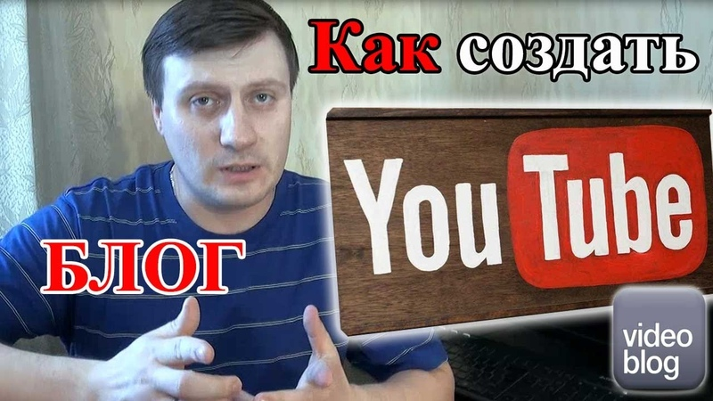 Как стать блогером на ютубе / How to create a video blog on youtube