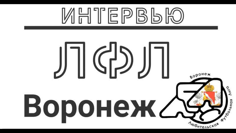 Олимпик - ВГТ-1 11:3. Интервью с Алексеем Сиротиным (Олимпик)