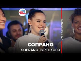 Soprano Турецкого - Сопрано (LIVE @ Авторадио)