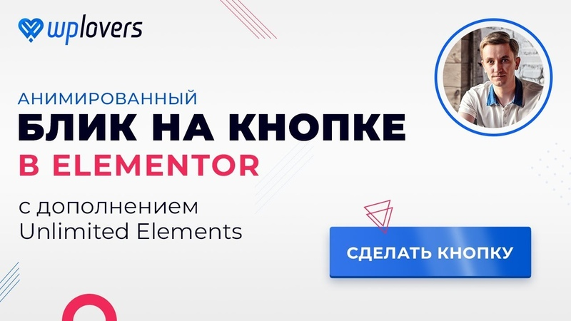 Пробегающий блик на кнопке в Elementor с дополнением Unlimited Elements
