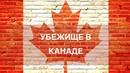 Политическое убежище в Канаде 2019